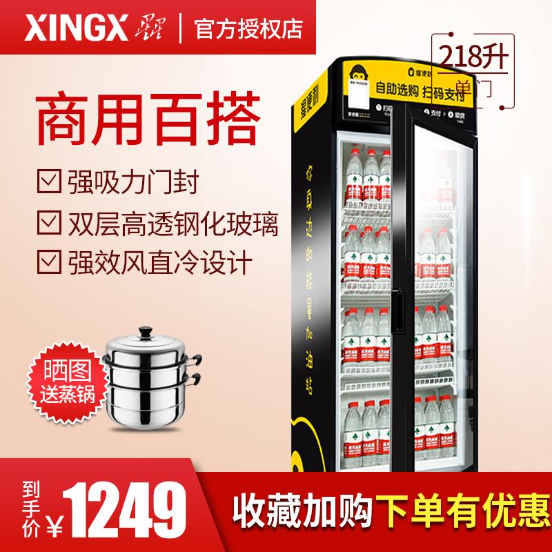 星星LSC-288G饮料柜 便利店冷藏展示柜 超市商用冰箱立式展示冰柜限2000张券