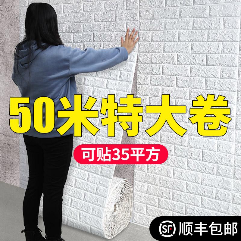 自粘墙贴纸壁纸卧室温馨水泥墙面装饰背景墙面防水可擦洗泡沫板3d