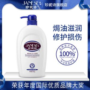 珍妮诗洗发水男女士柔顺改善修护毛躁去屑洗头水焗油滋润洗发露