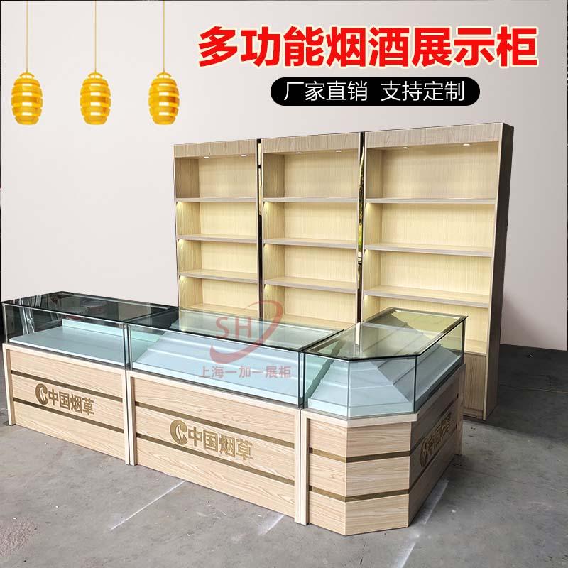 定制实木烟柜台超市便利店中国烟草专卖组合烟酒玻璃展示柜收银台