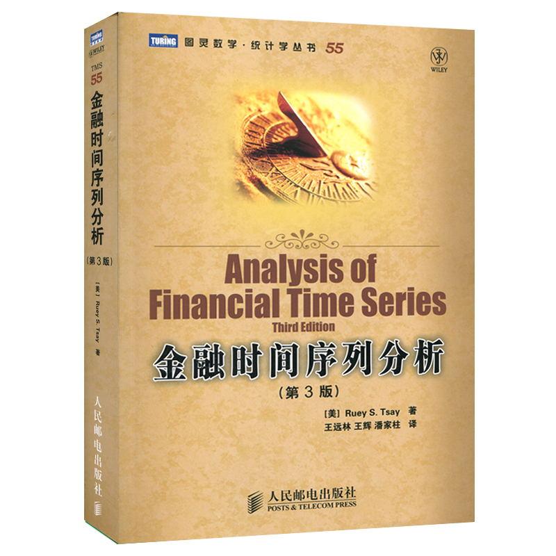 金融时间序列分析 第3版第三版 蔡瑞胸 王远林 译 图灵数学统计学金融经管 Analysis of Financial Time Series