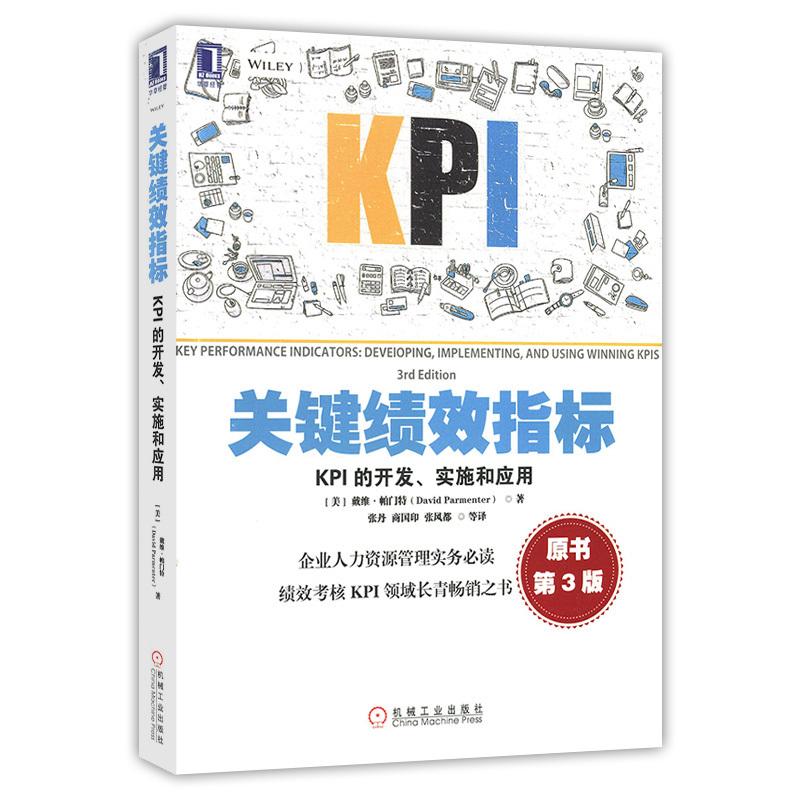关键绩效指标: KPI的开发、实施和应用 (原书第3版) 企业人力资源管理实务 绩效考核KPI 书 全面升级更新版