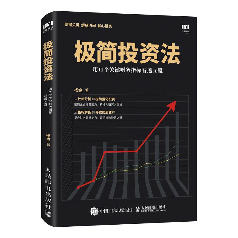 预售 极简投资法 用11个关键财务指标看透A股 财务分析投资新手入门 炒股票理财实战书籍 价值投资技法指南 预计5月上旬发货