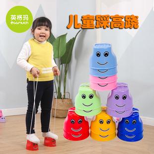 幼儿园踩高跷小孩平衡感统训练器材儿童玩具户外自制体育器械运动