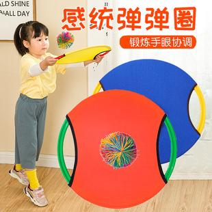 儿童弹弹圈抛接球幼儿园感统训练器材家用运动玩具户外软飞盘飞碟
