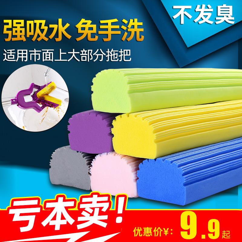 海绵拖把头替换装对折式吸水胶棉拖把头拖布头墩布头窄口通用28CM