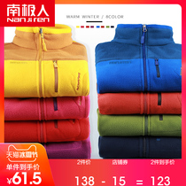 Antarctic outdoor Catch Velvet mens autumn and winter cardigan fleece coat female windproof breathable charge garment inside gall thickening