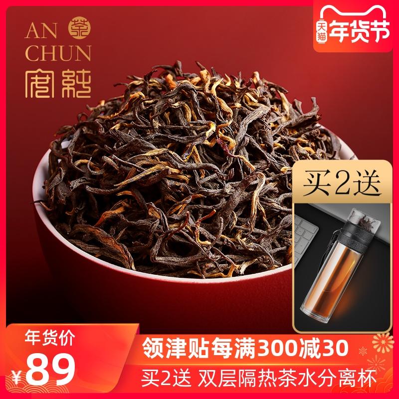 安纯2019新茶金骏眉红茶特级正宗浓香型散装茶叶金-眉茶(安纯旗舰店仅售89元)