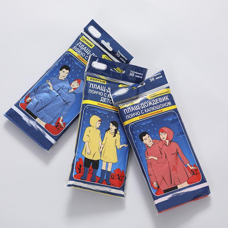 出俄罗斯单个装套头一次性雨衣券后1.80元