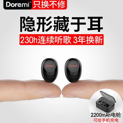 Doremi J18隐形蓝牙耳机迷你超小无线运动耳塞式微型苹果开车oppo头戴vivo男女通用挂耳华为入耳单耳超长待机
