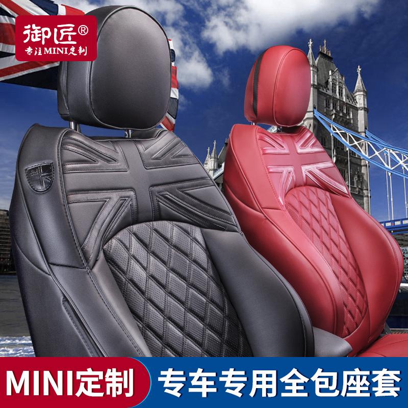 宝马mini座套迷你cooper全包汽车座椅套改装one专用车坐垫装饰F56 - 封面