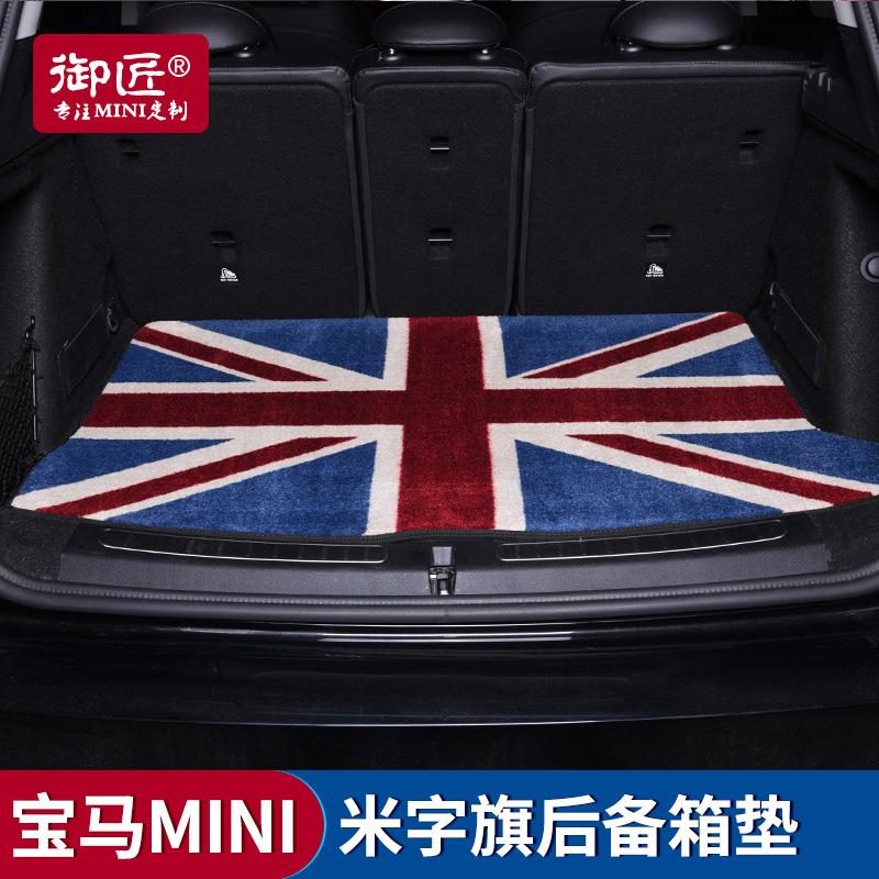 宝马迷你专车专用后备箱垫米字旗mini汽车尾箱垫cooper改装F56F55