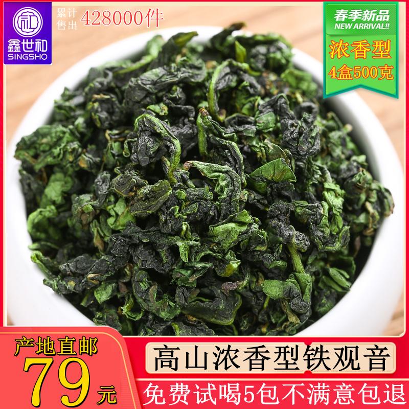 安溪铁观音茶叶浓香型正品2020年新茶乌龙茶袋装小包送礼4盒500g