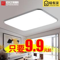 吸顶灯客厅卧室厨房过道节能照明灯具LED亮源方简洁大方白色苹果