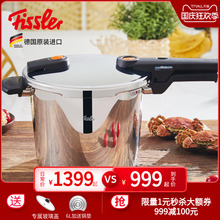 German Fissler stainless steel high speed fast cooker pressure cooker for domestic gas induction cooker