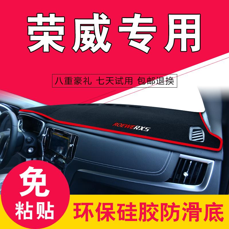 2018款荣威350/360/550/RX5改装i6专用S中控仪表台避光垫RX3装饰E