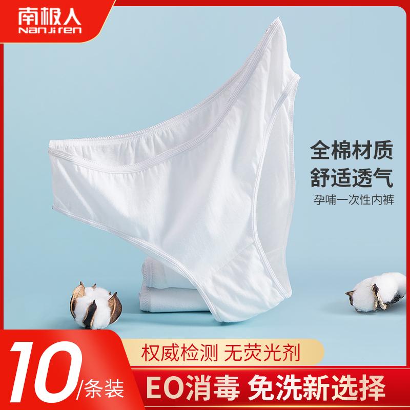 Одноразовое нижнее белье для беременных Артикул 566401090127