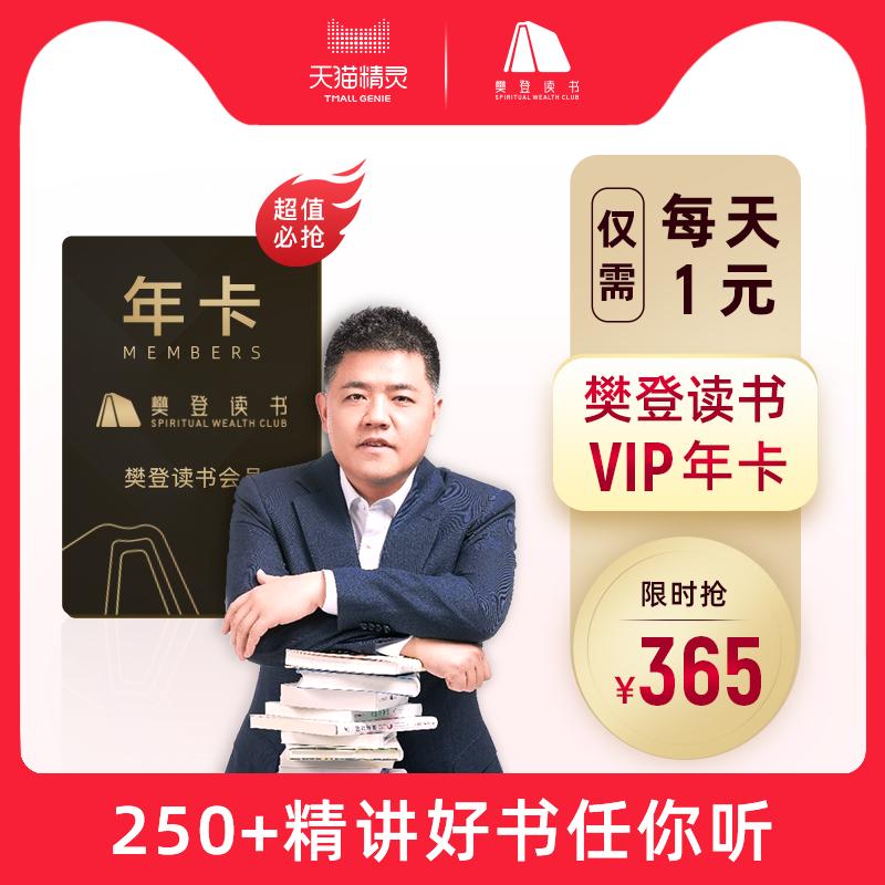 【领券减20】樊登读书VIP会员年卡