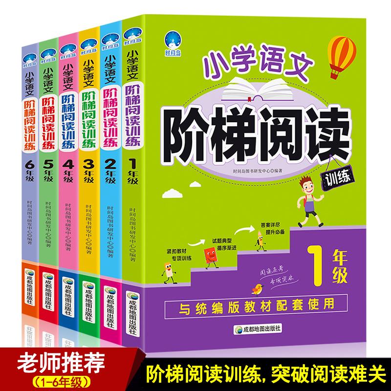 全6册正版小学语文新课标阶梯阅读训练1-6年级小学生一年级课外阅读书籍语文阅读理解训练题一二三四五六年级阅读理解专项训练书