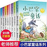小巴掌童话注音版全8册精选儿童读物 券后14.8元包邮