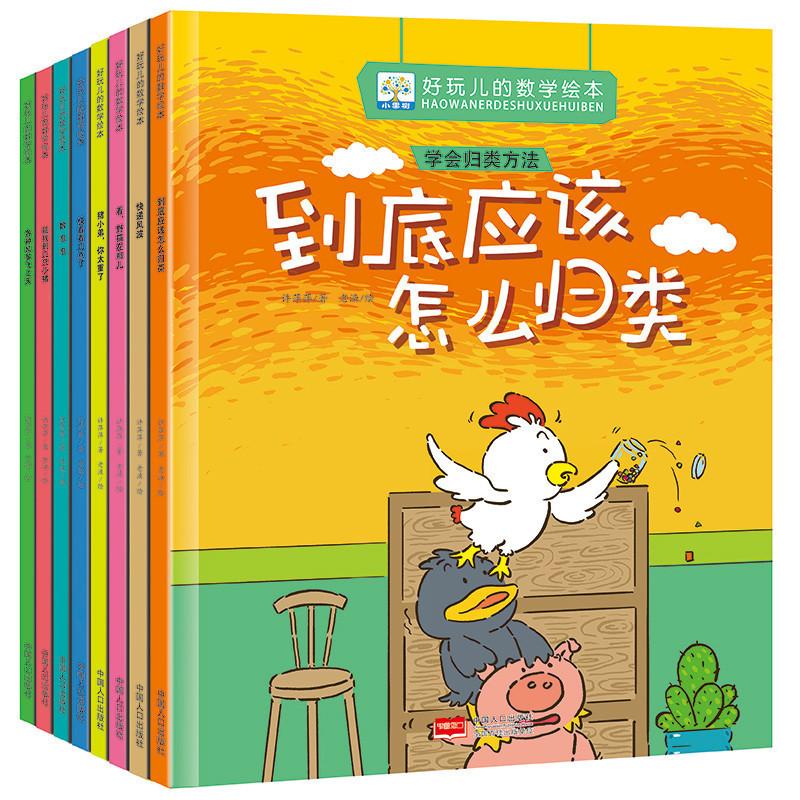 小果树好玩儿的数学绘本 8册数泡泡快递风波快看看几点了各种风筝飞上天能找到几只小猫到底应该怎么归类看野猫在哪猪小弟你太重了