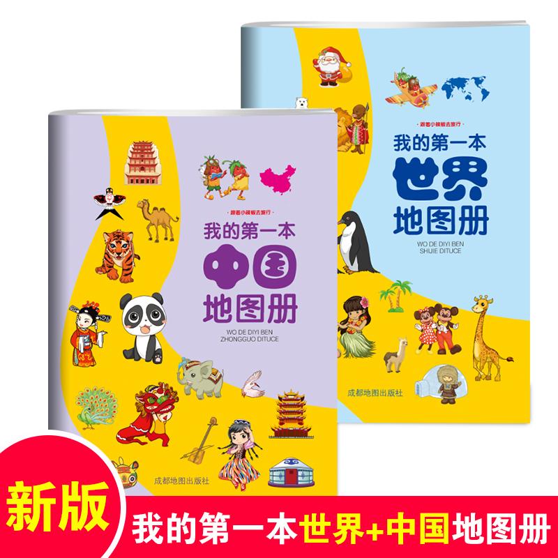 我的第一本地图册 全套2册 儿童地理启蒙知识绘本手绘 中国历史绘本儿童版幼儿园书籍 3-6-12岁儿童早教益智启蒙绘本地理科普书籍