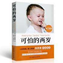 兒童寶寶親子教育寶典育兒百科正面管家庭教育兒書籍父母必讀暢銷書如何教育孩才能聽才能學如何說孩子才會聽怎么聽孩子才肯說