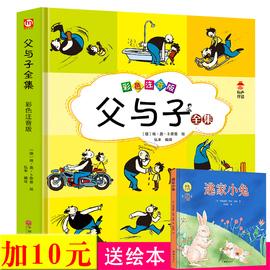 换购逃家小兔】父与子全集正版注音漫画书籍一二年级课外阅读小学生搞笑连环画小人书儿童读物3-4-6-8-10岁绘本图画书带拼音故事书