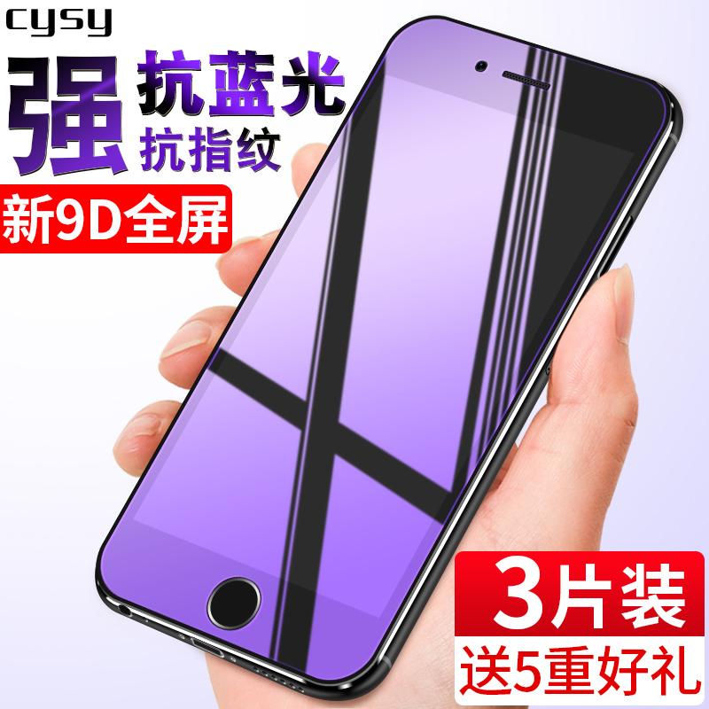 苹果6钢化膜iphone6plus全屏6s全包边6splus防摔6SP护眼抗蓝光P刚化i6手机六mo屏保ip玻璃ipone保护puls的5.5