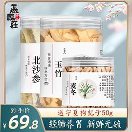 湘玉竹片麦冬北沙参组合500g中药材特级新鲜无硫煲汤泡水正品图片