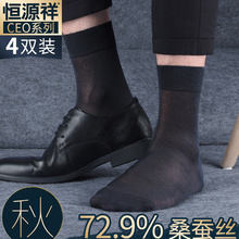Hengyuan Xiangmulberry silk socks Men's thin leather shoes in summer, men's socks in autumn and winter, super thin odor-proof silk socks in summer