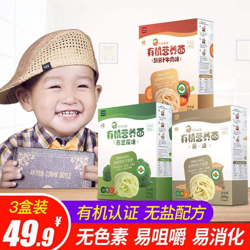 【有机营养面】BB面条无添加婴儿果蔬菜手工辅食营养面儿童面食