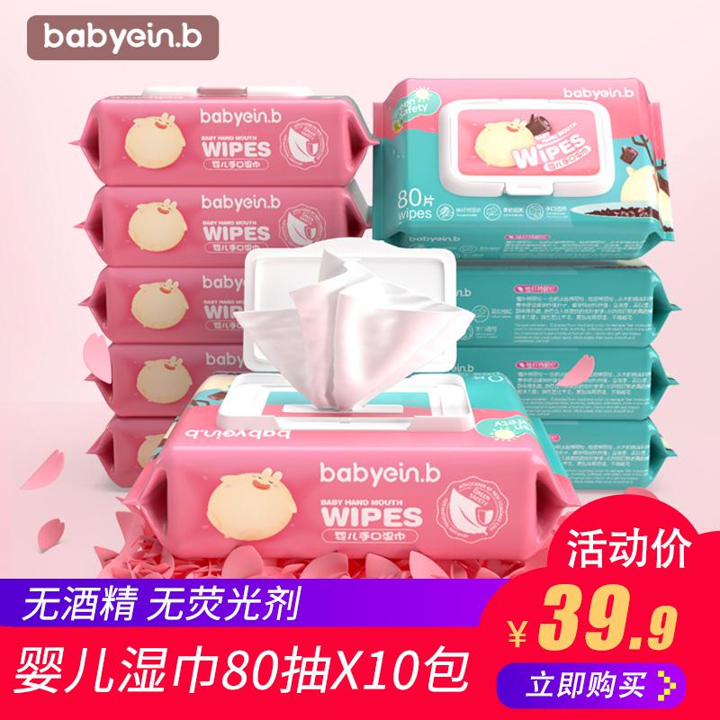怡恩贝婴儿幼儿新生大包装特价宝宝湿纸巾家用随身装手口小包专用