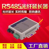 双向RS485数据光端机485光纤延长器双向485光猫光纤收发器一台