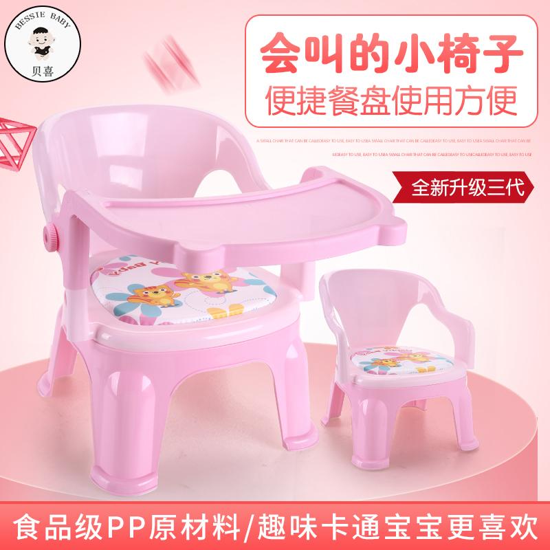 儿童餐椅叫叫椅带餐盘