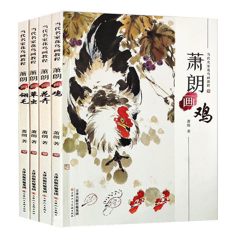 Китайская живопись Артикул 609387616511