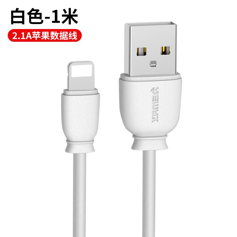 remax苹果数据线2.1a快速充电线