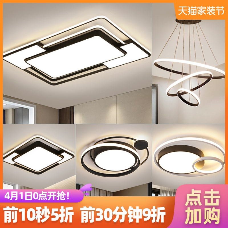 Living room light simple modern atmospheric led ceiling lighting 2020 new set combination whole house lighting package