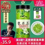 买2送1 春安茶叶绿茶2019年新茶春茶明前龙井茶散装罐装浓香龙井