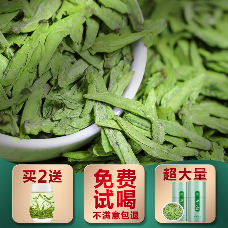 2020年新茶春茶明前龙井茶散装罐装龙井茶浓香豆香茶叶绿茶200克