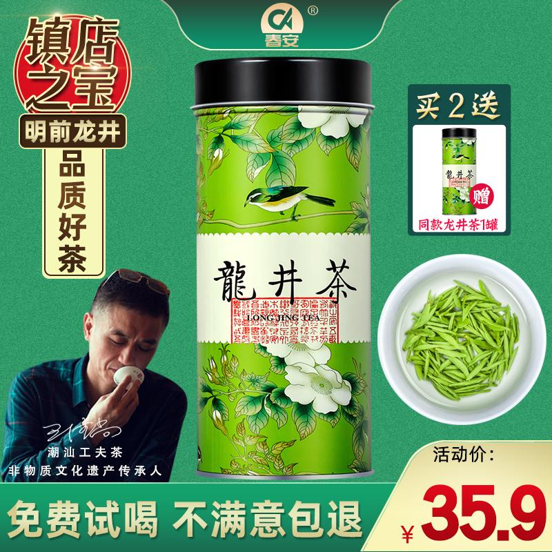 【春安】浓香型龙井茶50g