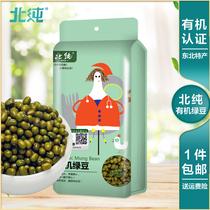 五谷杂粮斤1东北绿豆农家自产500g绿豆绿色食品1送2买
