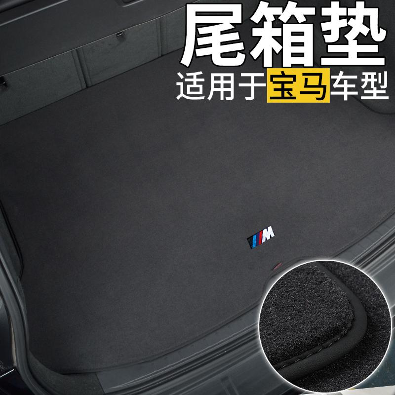 森濠 汽车专用尾箱垫 专车专用环保绒面汽车 后备箱垫 实车打版