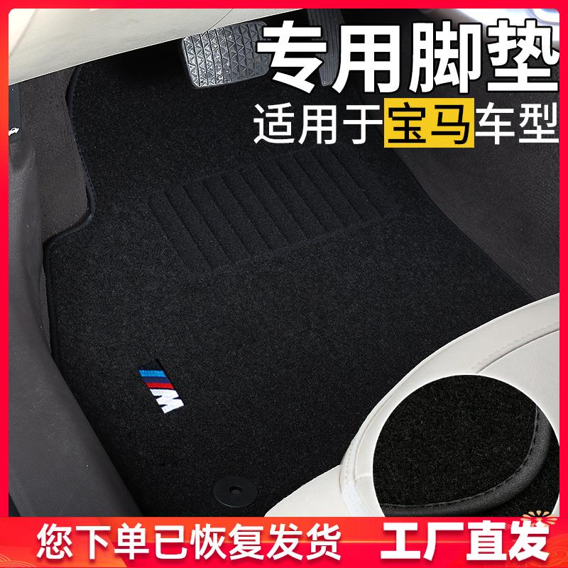 宝马X1脚垫专用X3 X4 X5 X6 3系5系右舵3系E90/E46绒面地毯式脚垫