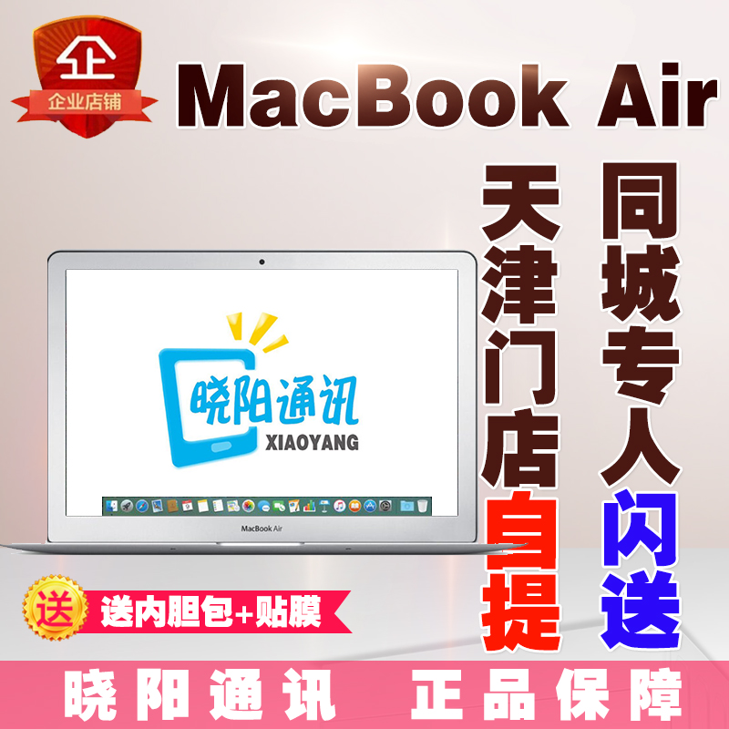 13.3寸Apple/�O果 MacBook Air MQD32CH/A D42 2018新款pro