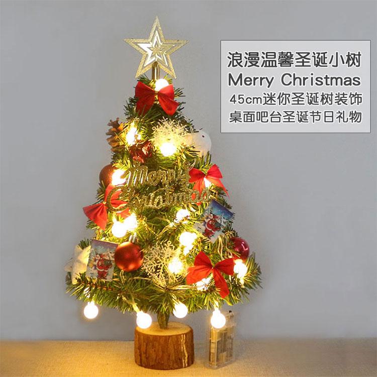 Mini Christmas tree set, small Christmas tree, tiktok, Christmas ornament, lighting gift, red voice.