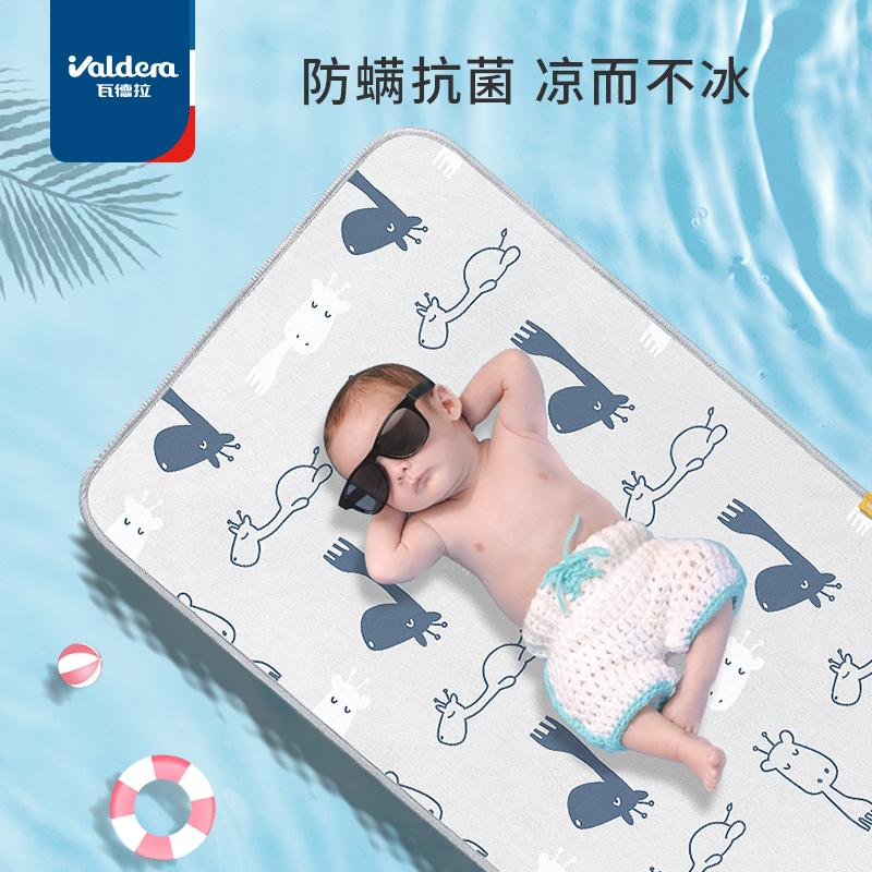 valdera新生婴幼儿园童床可专用冰丝垫宝宝凉席透气吸汗席子夏季