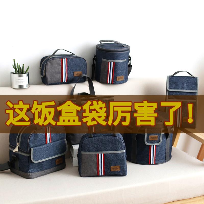 手提饭盒袋保温袋便当包 防水铝箔加厚餐包学生上班族带饭包男女