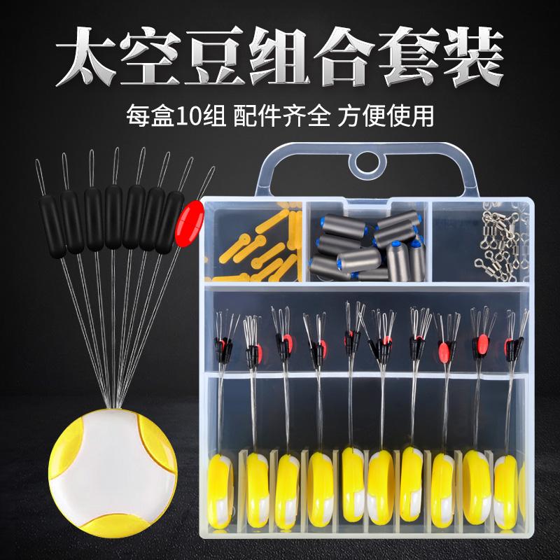 海龙王3260硅胶太空豆套装配件钓鱼铅皮漂座线组组合竞技垂钓配件