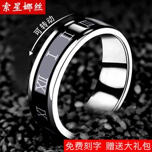 可转动时间罗马数字单身指环潮霸气个性 指环戒子 欧美钛钢戒指男士